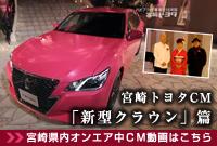 宮崎トヨタ2013年「新型クラウン」
