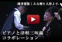 ピアノと津軽三味線のコラボレーション