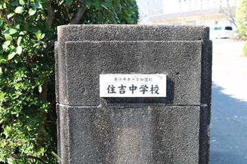 スクールコンサート in宮崎市立住吉中学校