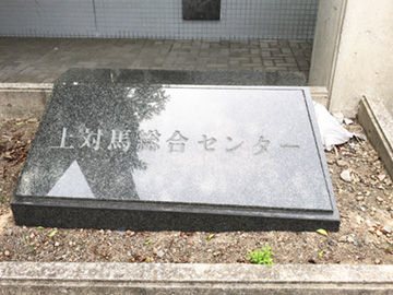 スクールコンサート in 対馬市立比田勝小学校