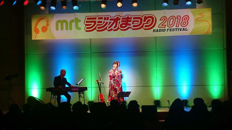 MRTラジオまつり2018