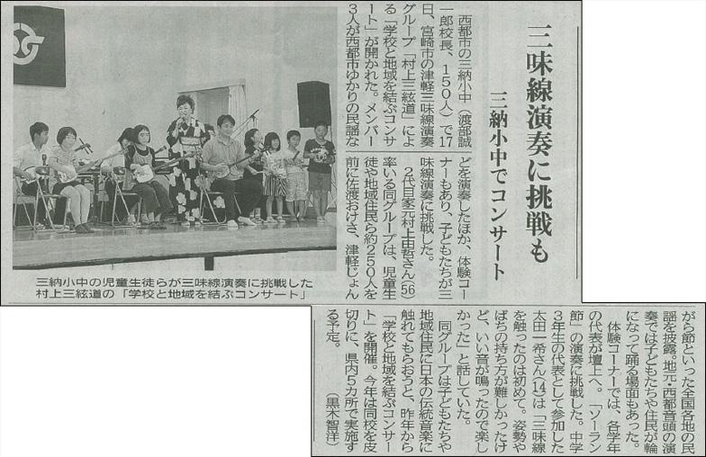 宮崎日日新聞に掲載されました。【三味線演奏に挑戦も 三納小中でコンサート】