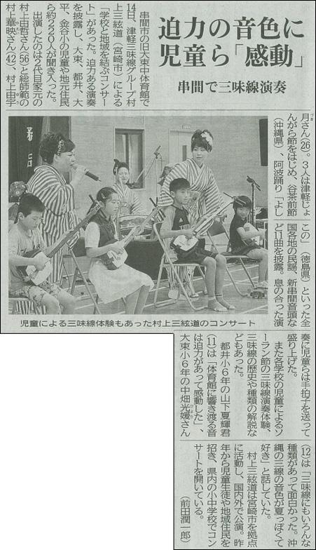 宮崎日日新聞に掲載されました。【迫力の音色に児童ら「感動」】