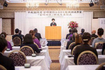 平成30年度宮崎銀行ふるさと振興助成事業の地方創生部門で表彰されました。