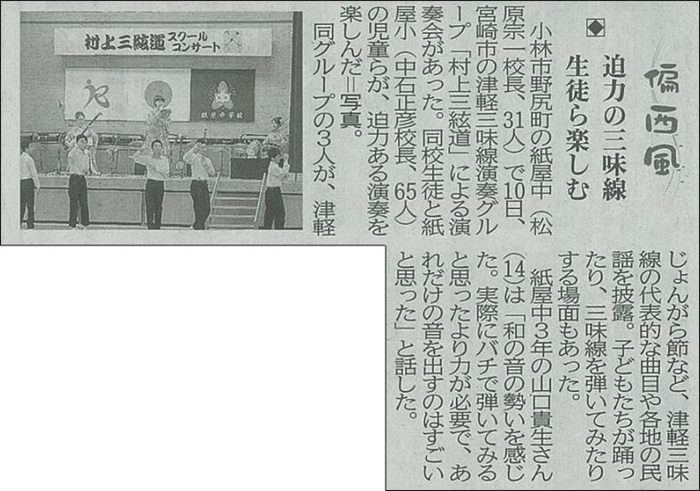 宮崎日日新聞:迫力の三味線生徒ら楽しむ
