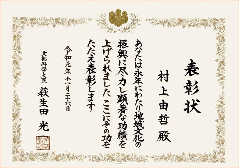 宗家・村上由哲が「令和元年度地域文化功労者文科大臣表彰」を受賞いたしました。