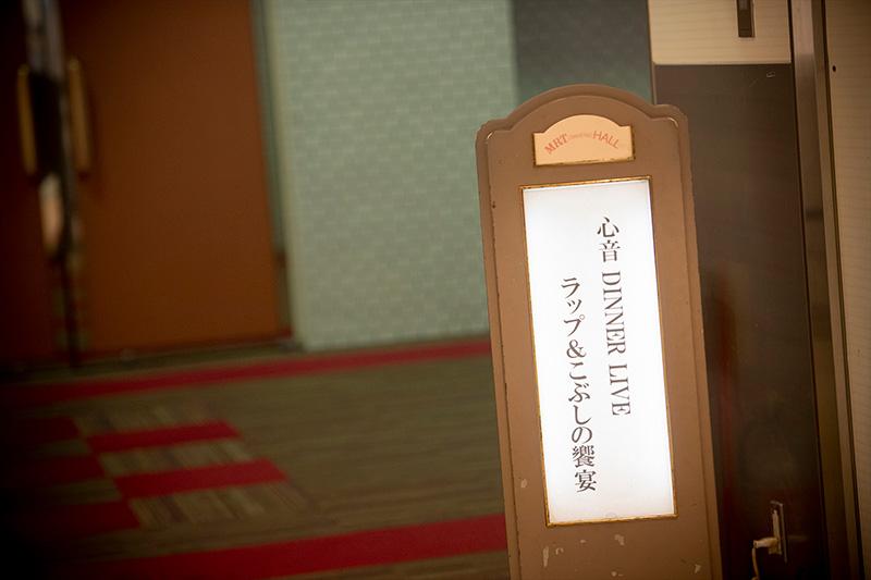 心音DINNER LIVEラップ&こぶしの饗宴【本番ステージ/前編】