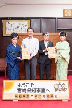 宮崎県知事・河野俊嗣様を表敬訪問いたしました。