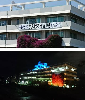宮崎市役所横断幕