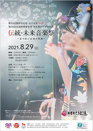 伝統未来音楽祭~音で結ぶ友情の祭典~